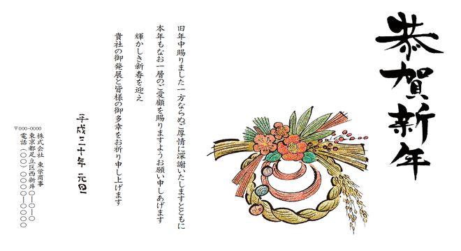 ビジネス年賀状ひな型(恭賀新年)