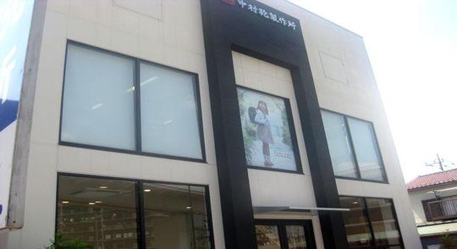 中村鞄ランドセル本社店舗