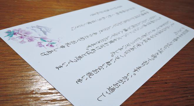 4月のはがき礼状(入学祝いをいただいたお礼)プライベート