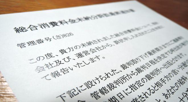 総合消費料金未納分訴訟最終通知書(冒頭部分)