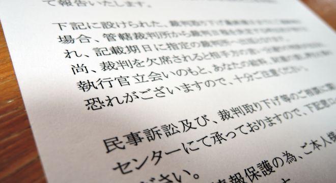 総合消費料金未納分訴訟最終通知書(主文)