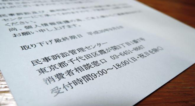 総合消費料金未納分訴訟最終通知書(文末)
