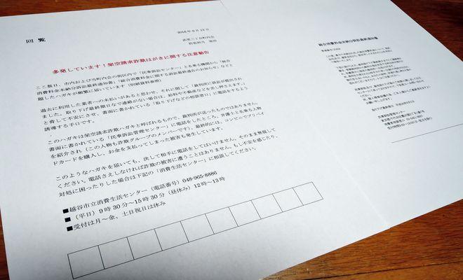架空請求詐欺はがきに関する注意勧告文と架空請求はがきのコピー