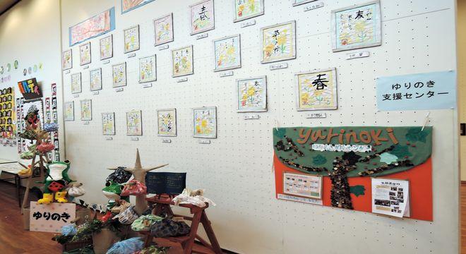 菜の花畑 ゆりのき支援センター