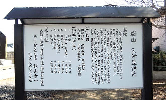 由緒書き(看板)