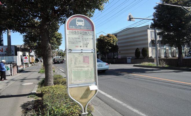 バス停 小田急弥栄団地入口(茨急バス)