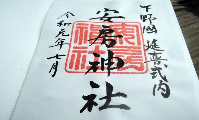 栃木県小山市・安房神社の御朱印