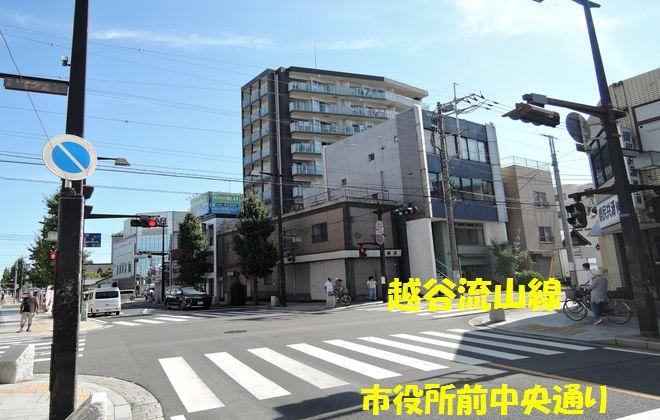 市役所前中央通り~越谷流山線