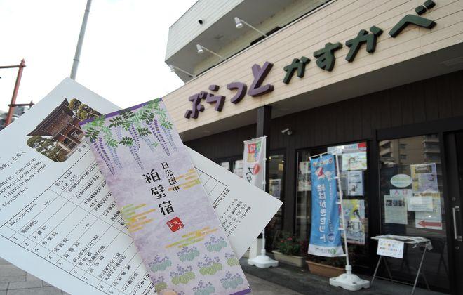 日光道中粕壁宿めぐり(2019年10月20日)