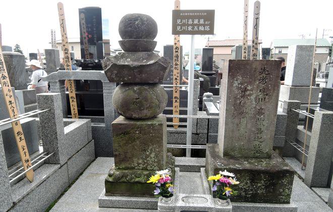 見川喜蔵墓及び見川家五輪塔