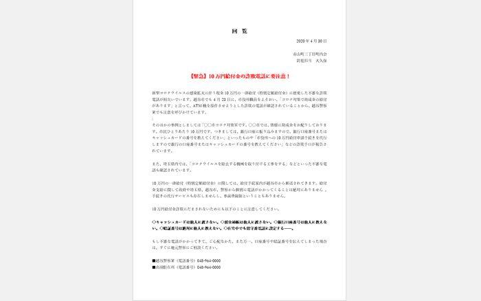 10万円給付金の詐欺電話に対する注意喚起(回覧板)
