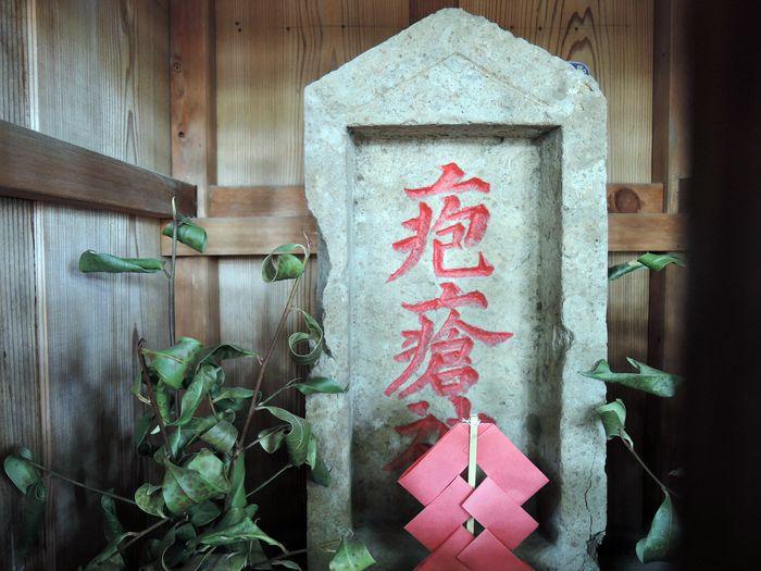 赤文字で疱瘡神と刻まれた石祠