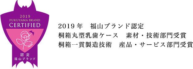 福山ブランド2019受賞