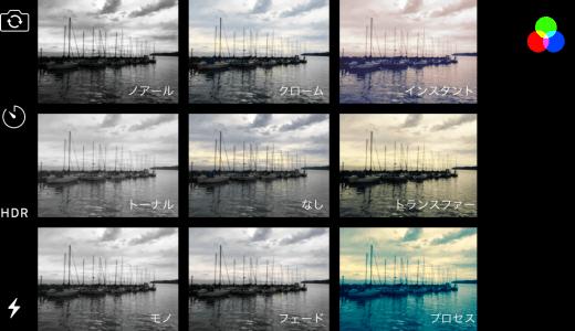 iPhoneのカメラアプリは意外と使える!フィルターで味のある写真を撮ろう