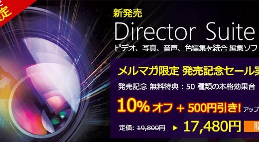 【Cyberlinkのクーポンあり】PowerDirector 17がセールに!Director Suite 365やPhotoDirector 10も新登場