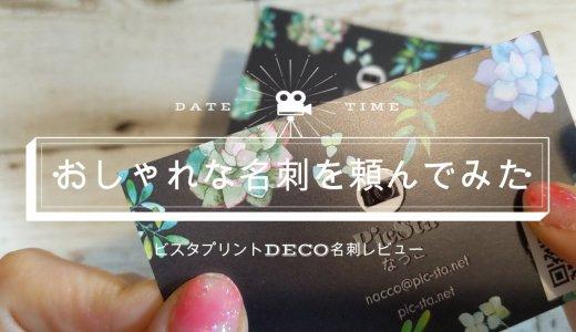 おしゃれな名刺が10分で完成!VistaprintのDECO名刺を作ってみた。【PR】