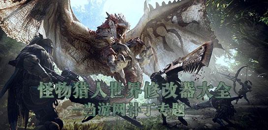 怪物獵人世界修改器大全-PC怪物獵人世界風靈月影修改器合集下載-當游網
