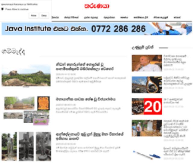 Ape Kama Ape Urumaya Sinhala Articles Apeurumaya Tharunaya Us Screenshot