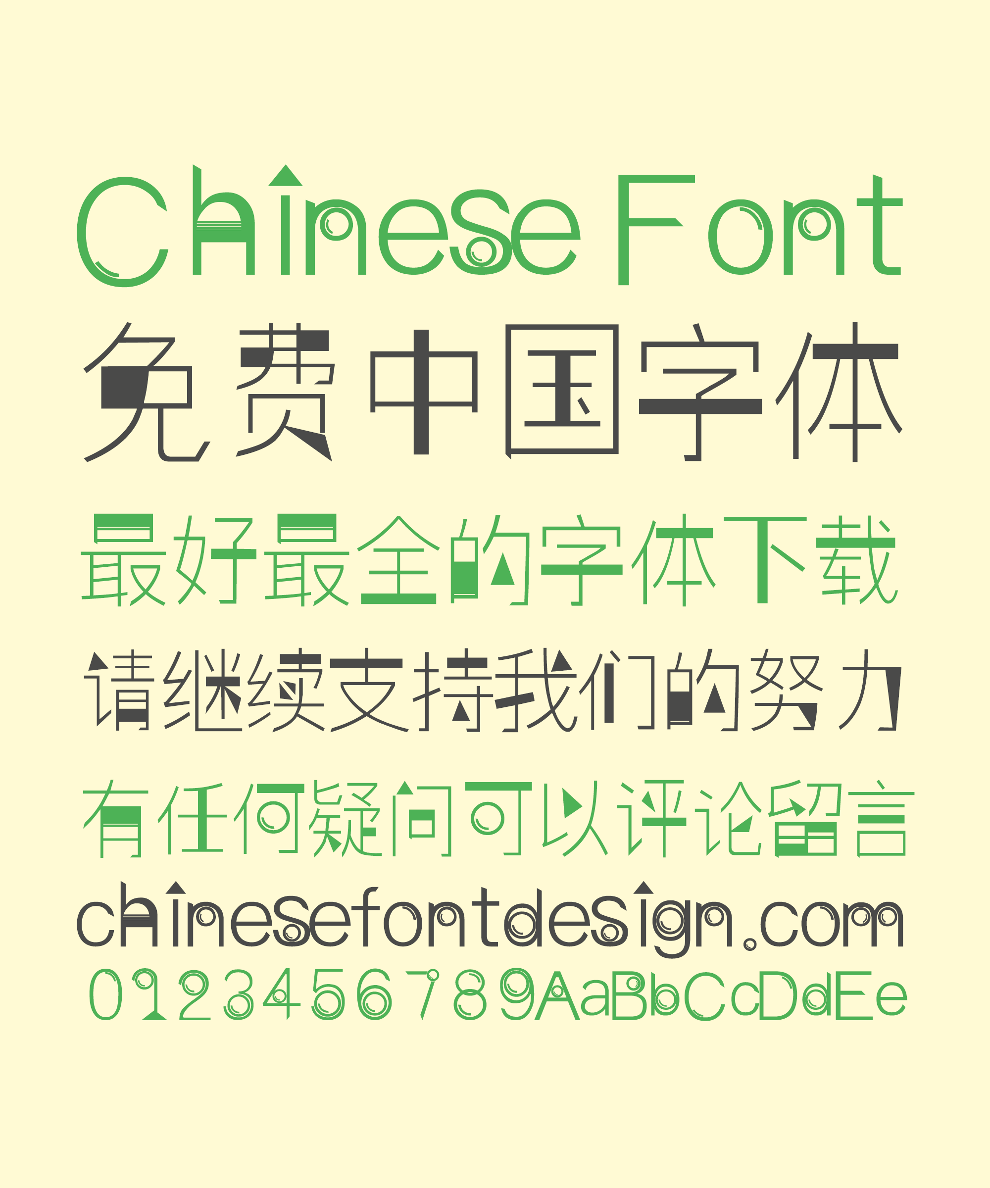 Zhulang Impression Stereo Art Chinese Font Simplified