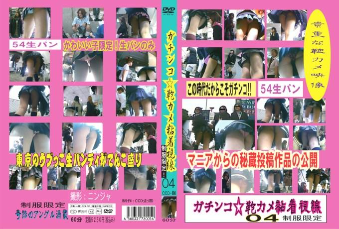 ガチンコ☆鞄カメ粘着視線04
