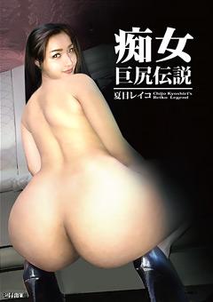 痴女 巨尻伝説 夏目レイコ