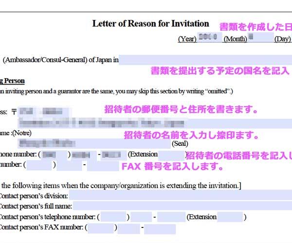 invitation letter for japan visa