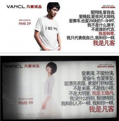 vancl广告图