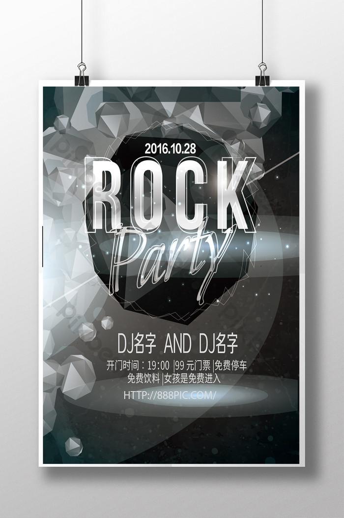 震撼炫酷夜店酒吧時尚音樂派對宣傳海報   素材AI免費下載 - Pikbest
