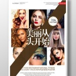 Fashion Beauty Salon Poster Display Board Psd Free Download Pikbest