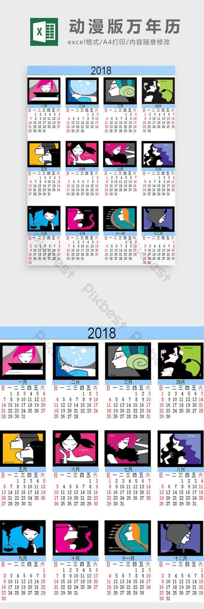動漫版萬年曆Excel模板| XLSX Excel模板素材免費下載 - Pikbest