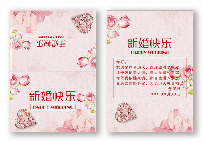 Templat Word Kartu Ucapan Pernikahan Mawar Word Templat Doc