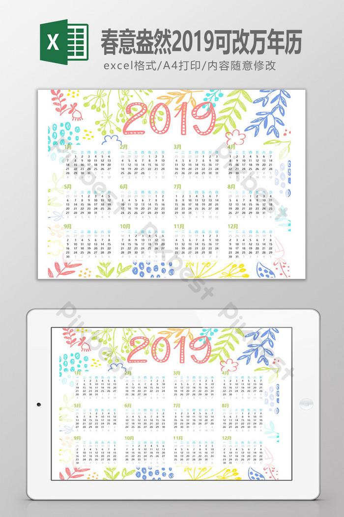 春意盎然2019可改萬年曆 | Excel模板素材XLS免費下載 - Pikbest