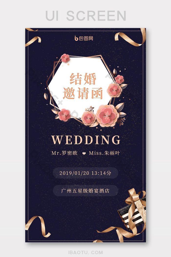 Set Undangan Pernikahan Emas Kelas Atas H5 Ui Templat Psd Unduhan