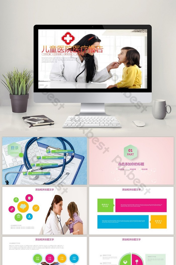 Obstetrics And Gynecology Medical Report Obstetrics Work