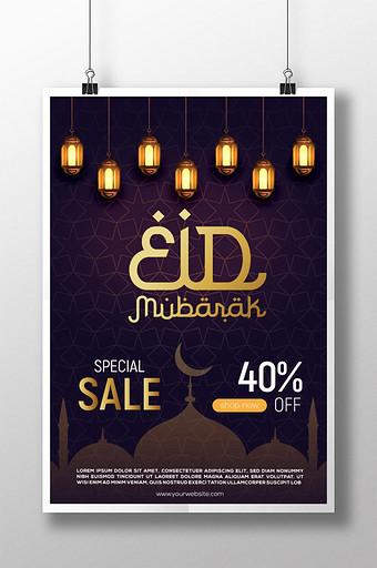 Halal Bihalal Templates Psd Vectors Png Images Free Download Pikbest