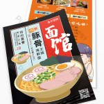 Japanese Cartoon Style Dining Noodle Restaurant Flyer Template Psd Free Download Pikbest