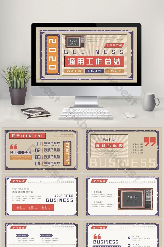 復古創意海報風格綜合工作總結PPT模板| PPTX PowerPoint素材免費下載 - Pikbest