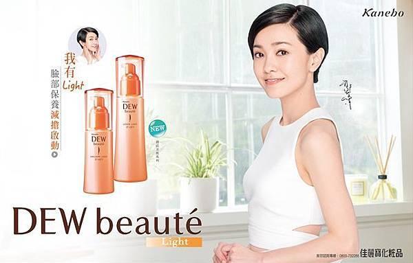 台北買化妝品-kanebo.jpg