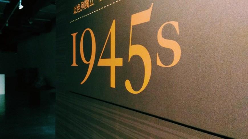 近期展覽資訊-1945.jpg