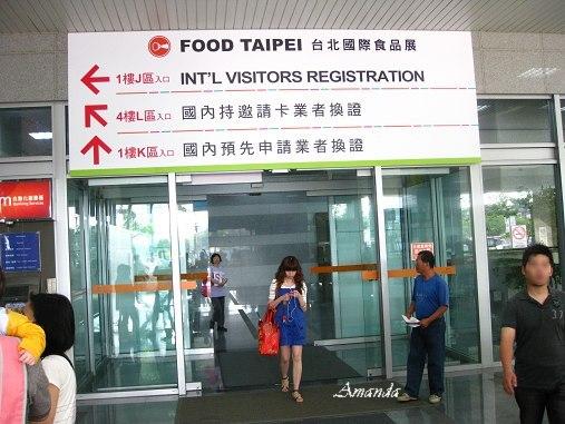 2011台北國際食品展.JPG