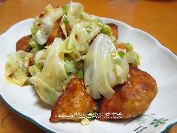 醋溜蔬菜燴黃金餃