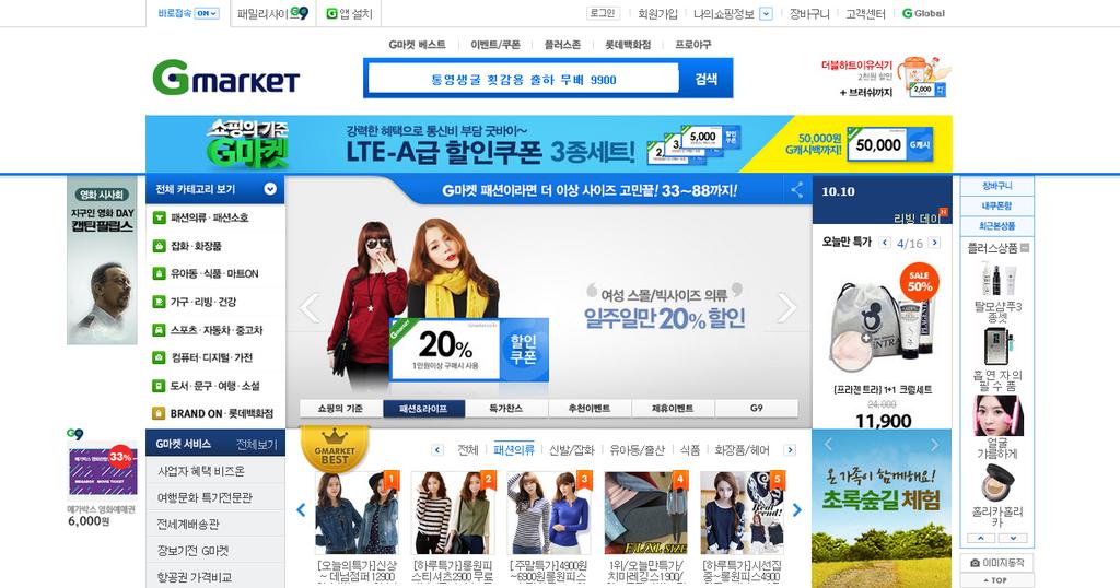 Gmarket-韓文版