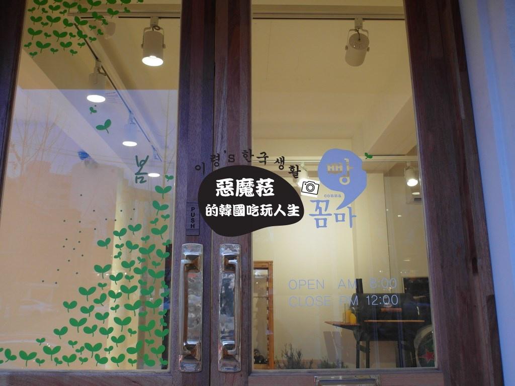 ●韓國│弘大新開幕【bread comma/빵꼼마】原人氣Cafe Comma 카페꼼마姊妹店