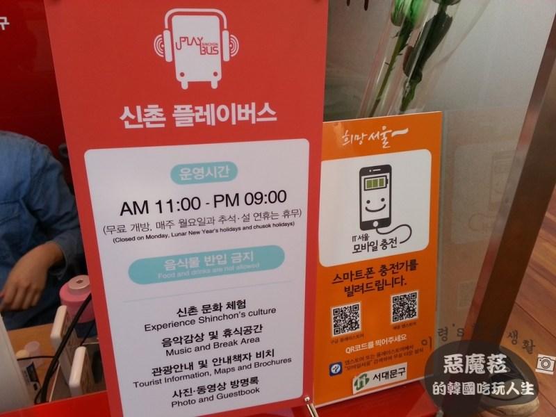 ●【韓國-新村】PLAY BUS新村文化巴士/旅遊服務諮詢中心