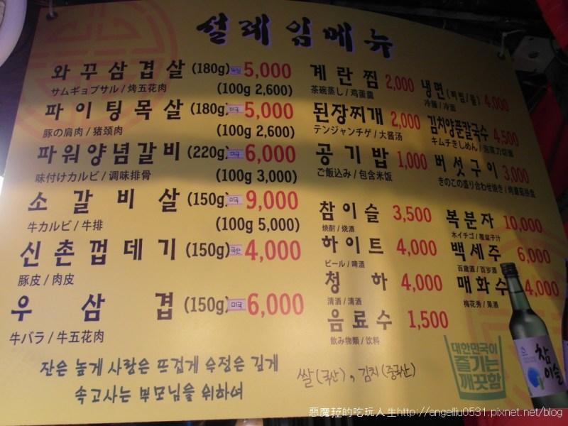 新村│心動的五花肉1989/설레임삼겹살1989(肉都是現點現切喔)