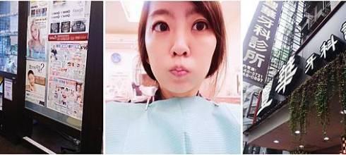 (保養)牙齒保養推薦~蘆洲豐華牙醫讓牙齒也當健康寶寶