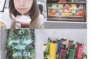 (飲料店大推薦)LiCha禮采芙西門店多款創意飲品~好喝到爆炸阿
