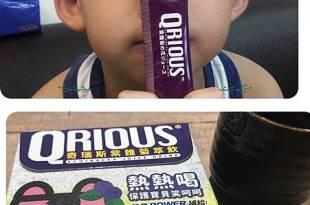 (保養)奇瑞斯菊萃飲~專給小童喝的感冒飲!!
