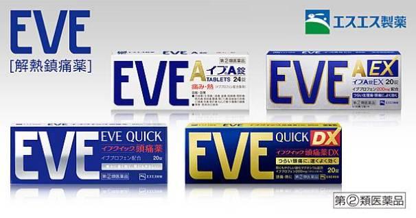 「eve止痛藥」的圖片搜尋結果