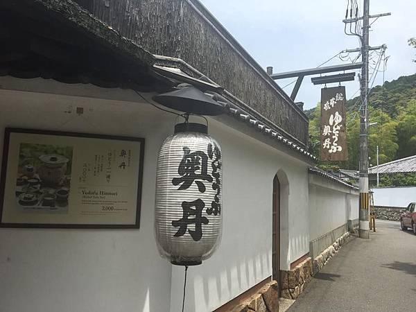 京都美食 湯豆腐百年老店 奧丹南禪寺